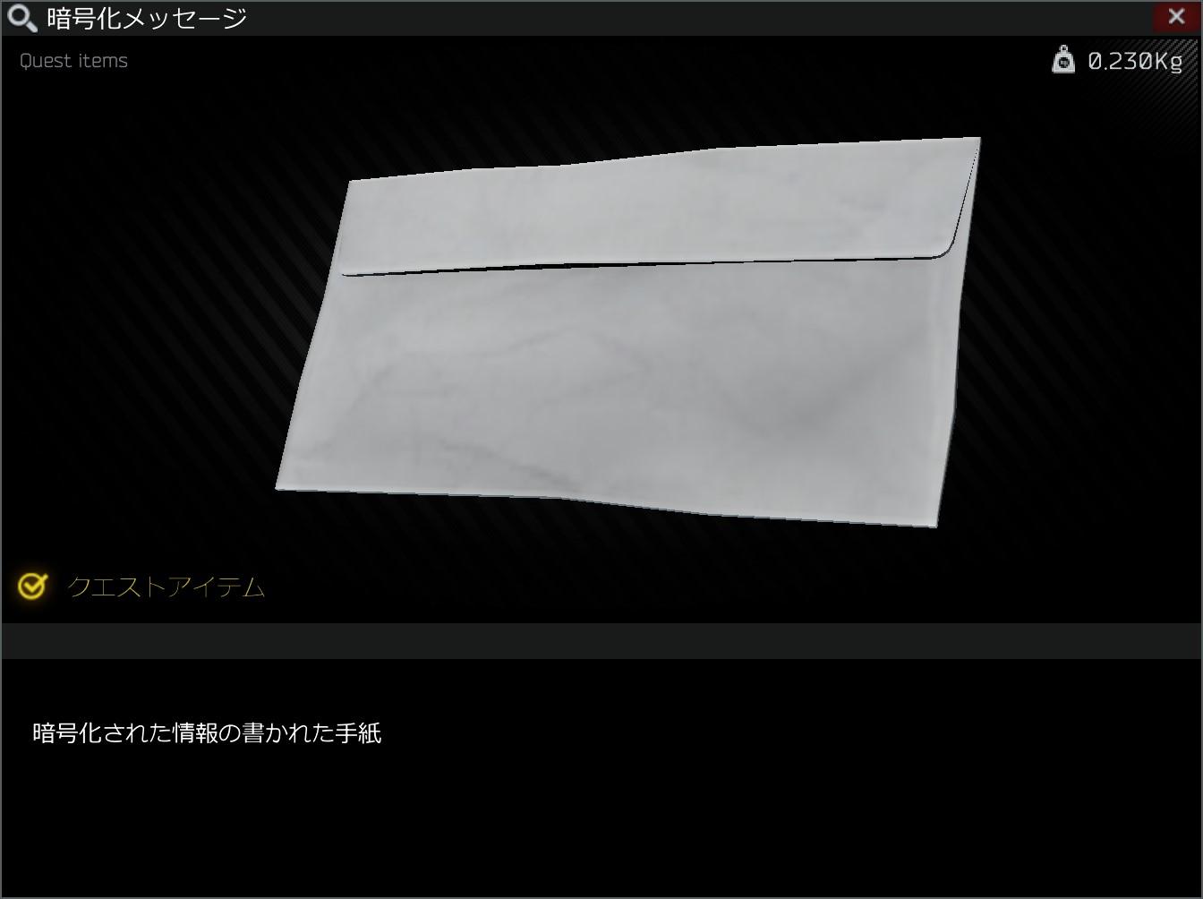 Encrypted message.jpg