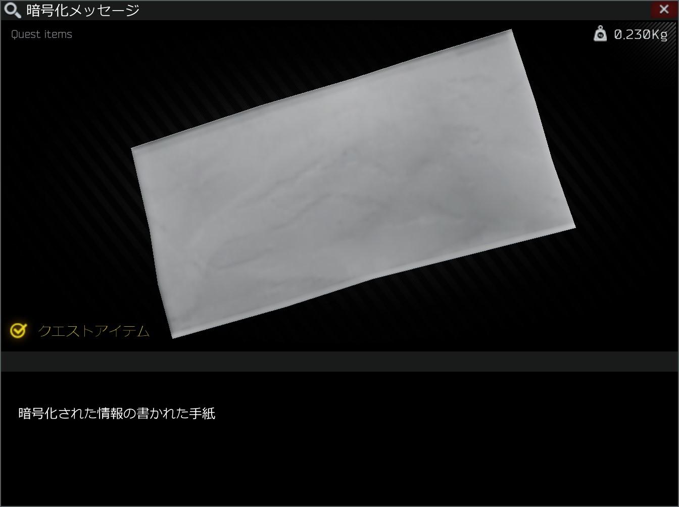 Encrypted message1.jpg