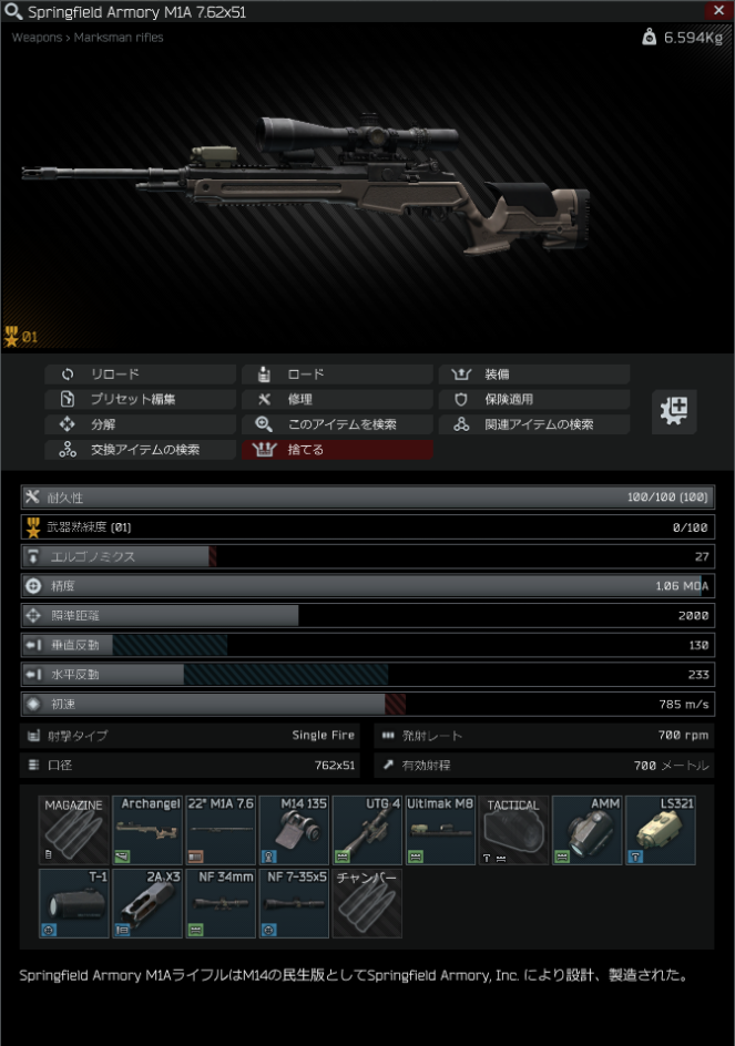 Gunsmith - Part 15_v0.12.9.10519.png
