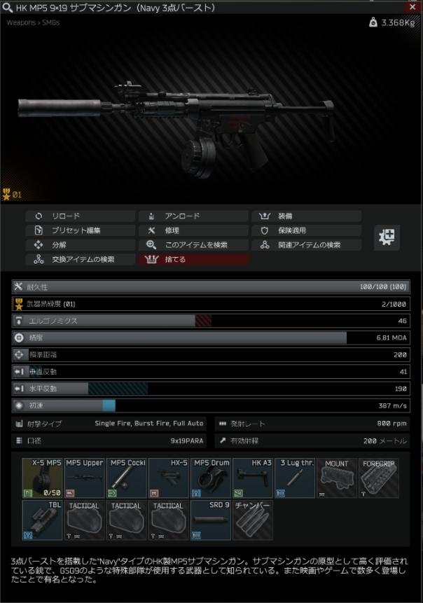 Gunsmith - Part 3_v0.12.9_10532_3.png