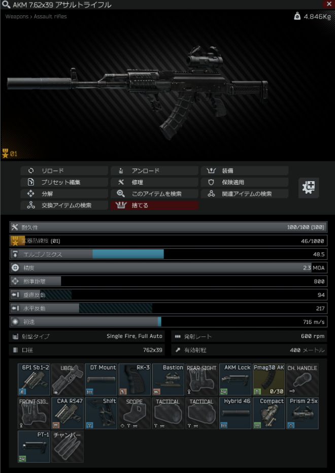 Gunsmith - Part 8_v0.12.9.png