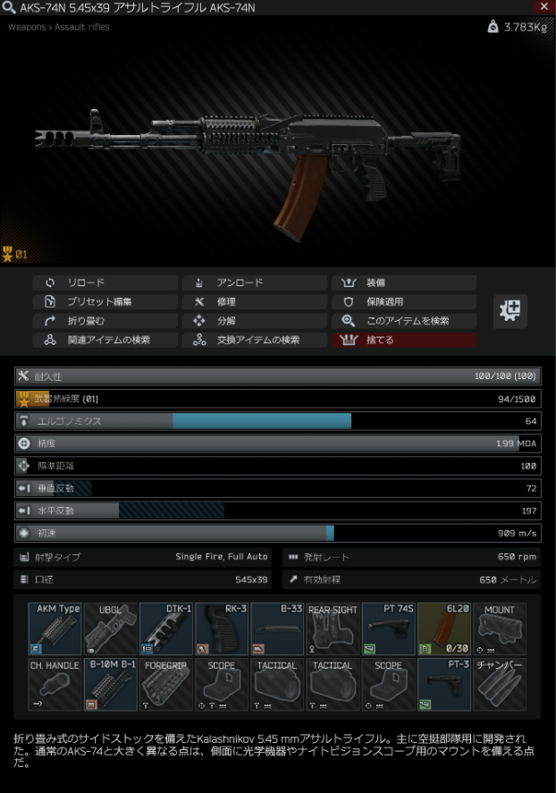 Gunsmith - Part 9_v0.12.9.png