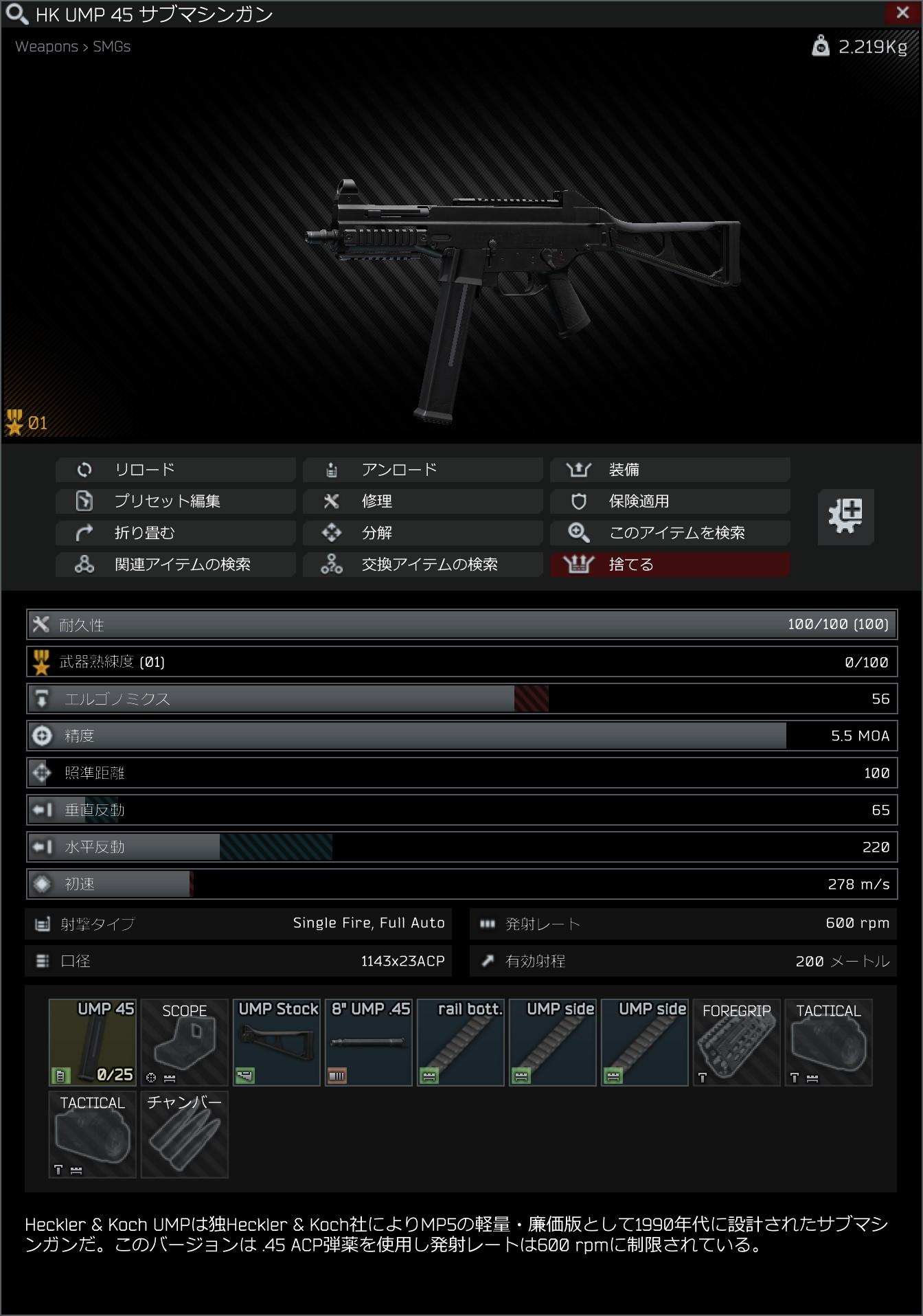 HK UMP 45 submachinegun.jpg