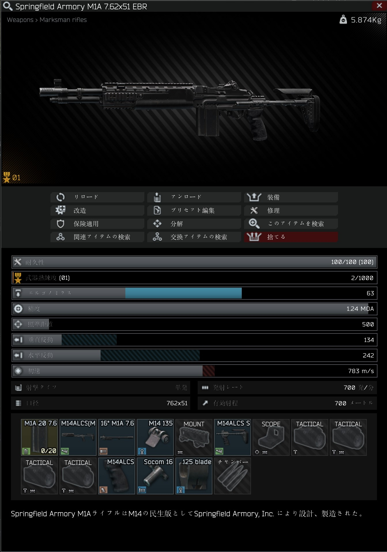 M1A EBR.jpg
