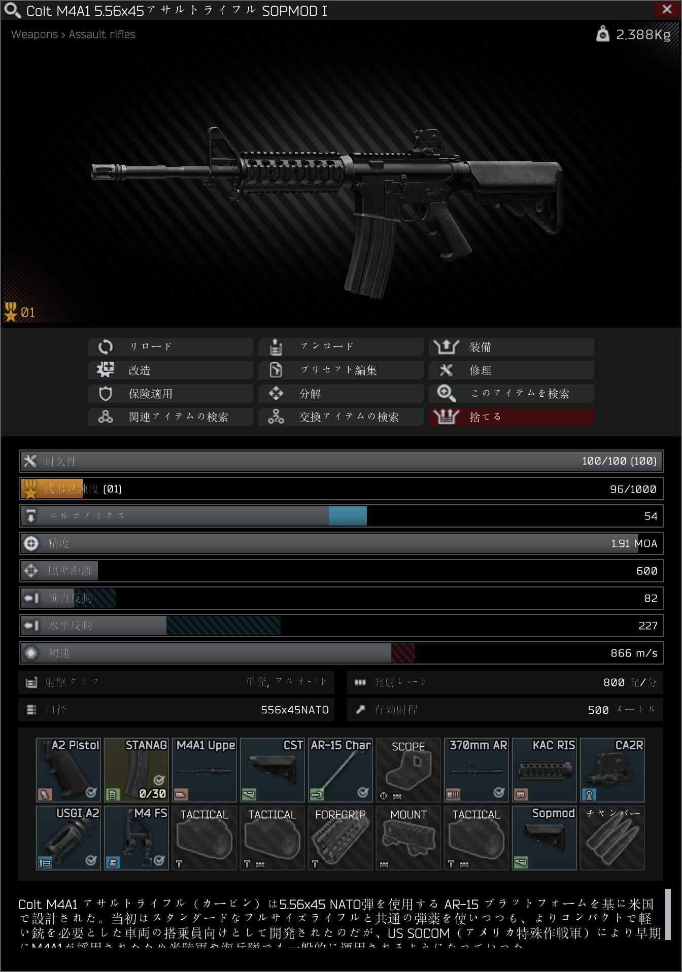 M4A1 SOPMOD1.jpg