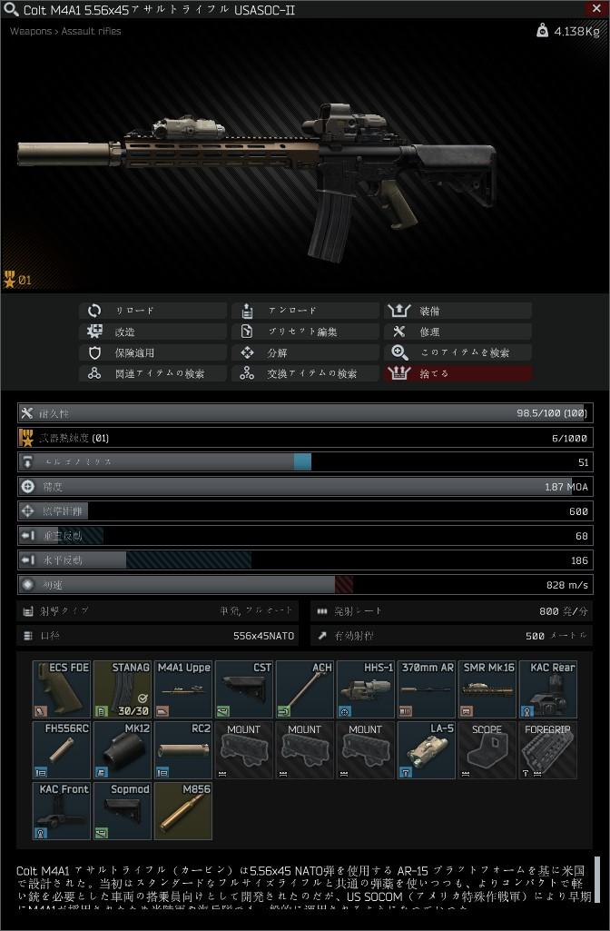 M4A1 USASOC2.jpg