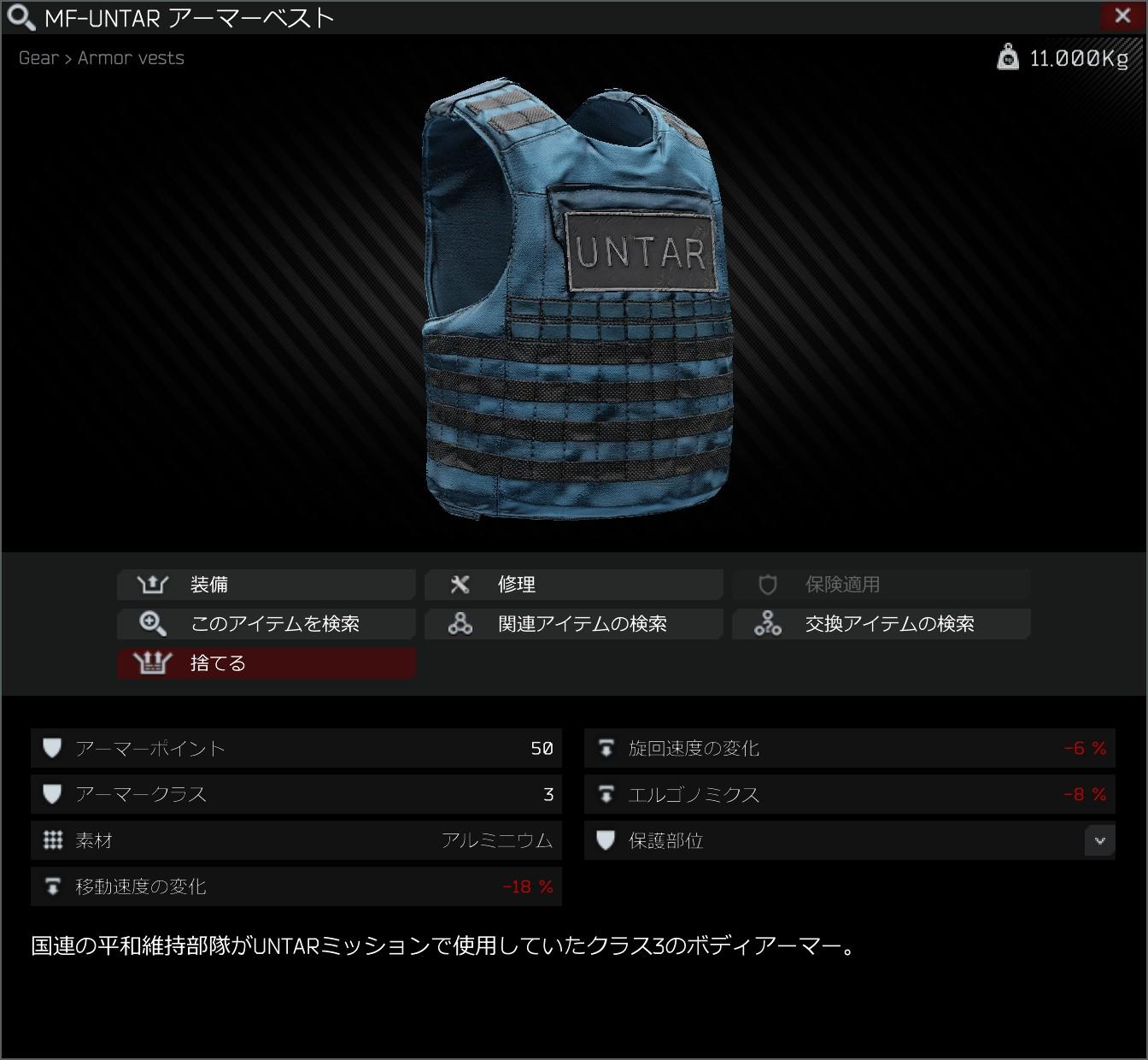MF-UNTAR armor vest.jpg