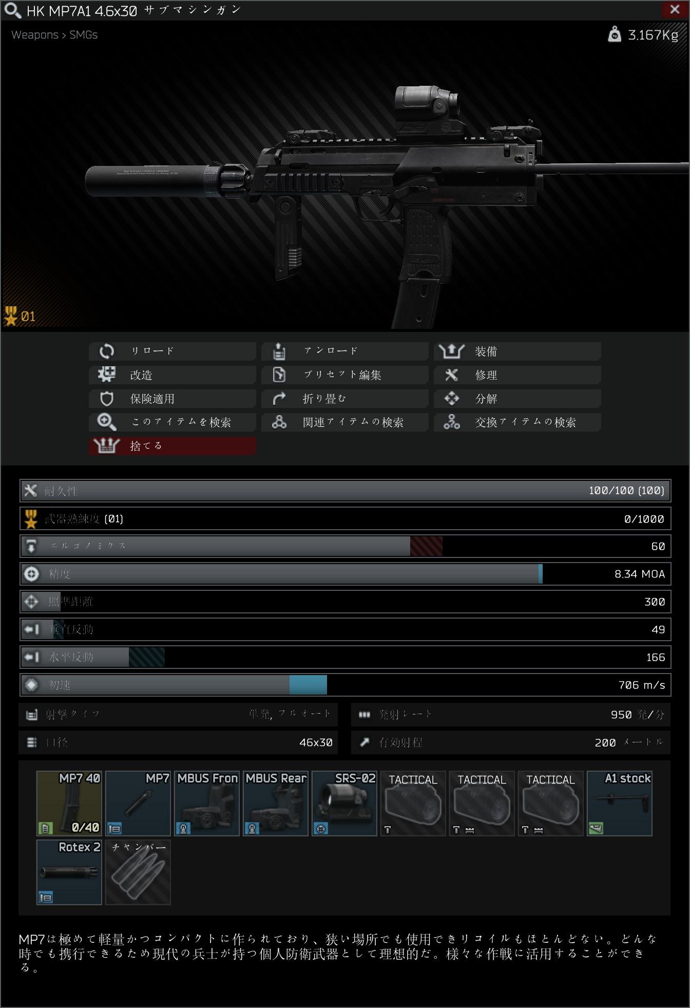 MP7A1_custom.jpg