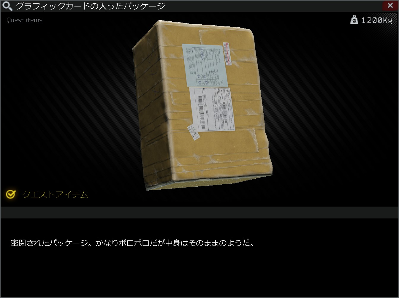 Package with graphics cards.jpg