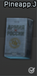 Russian Army pineapple juice_cell.png
