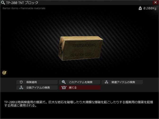 TP-200 TNT brick.jpg