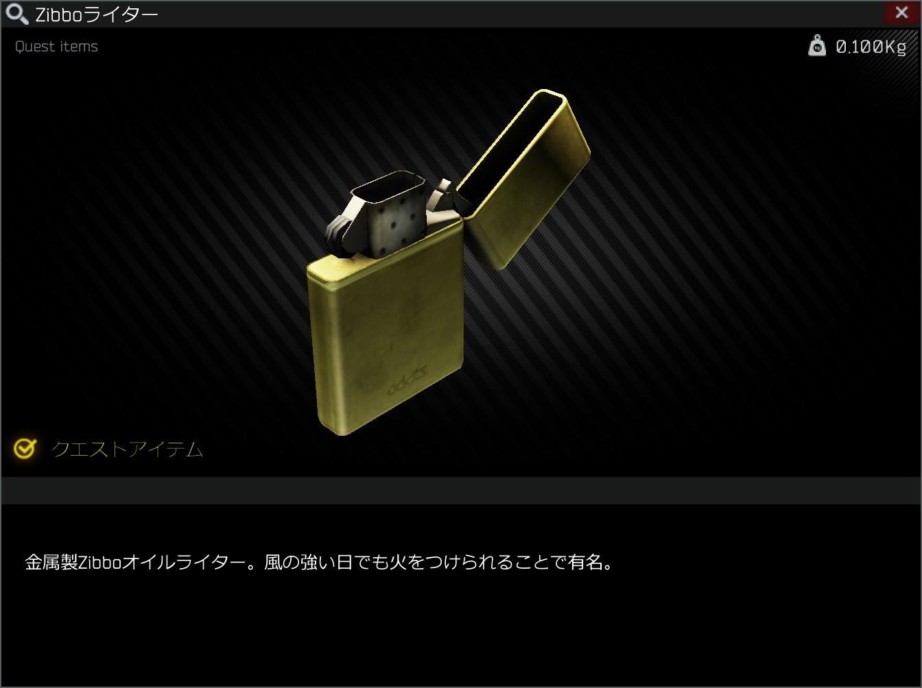 Zibbo_lighter_golden.jpg