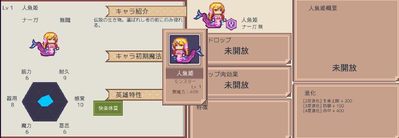 人魚姫_紫枠仲間.png