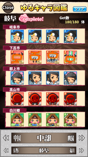 岐阜.png