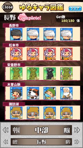 長野.png