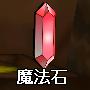 魔法石.PNG