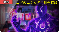 S-4_エドのエネルギー融合理論_Icon.png