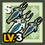 HQ_Shop_ADD_Top_Henir_Weapon_Elite_Lv3.png