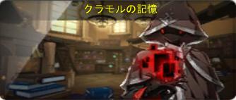 7_クラモルの記憶.png