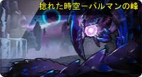 S-6_捻れた時空-パルマンの峰_icon.png