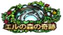 エルの森の奇跡.png