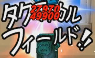 特殊エフェクト「タクティカルフィールド!!」.png