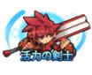 称号活力の剣士.png