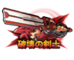 称号破壊の剣士.png