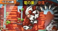 竜の巣:奈落[field].png