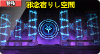 S-5_邪念宿りし空間_Icon.png