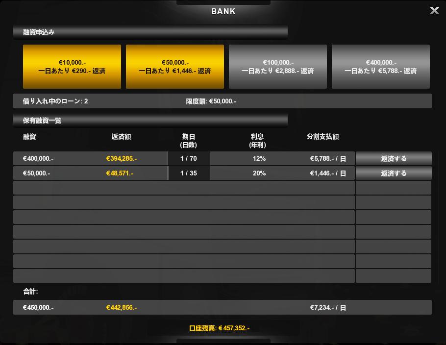 銀行管理画面
