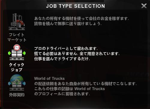 仕事選択画面