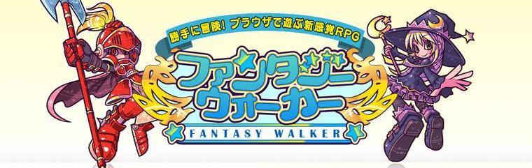 WIKIWIKI.jp/f-walker*に行く