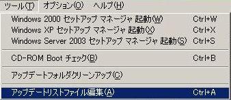 ツール → アップデートリストファイル編集