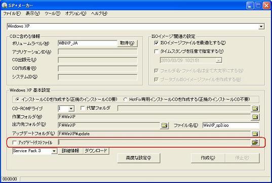 アップデートリストファイル指定