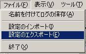 ファイル → 設定のエクスポート