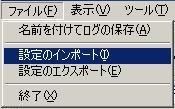 ファイル → 設定のインポート