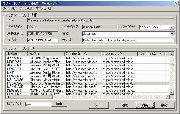 「Microsoft Java Virtual Machine Build 3810」を選択して「編集」釦をクリック