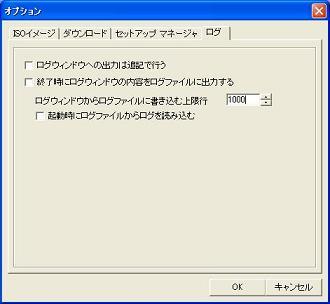 オプション → ログ出力は追記で行う