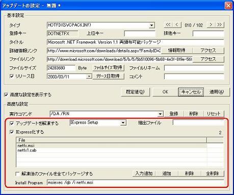 IExpress化処理指定