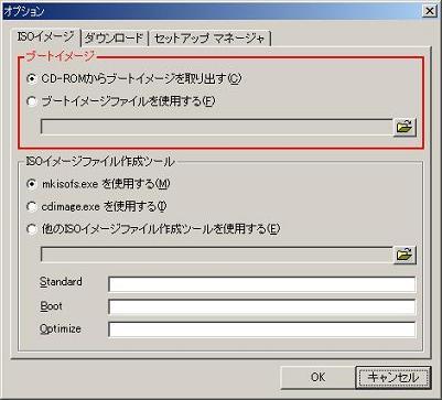 ISOイメージ → ブートイメージ