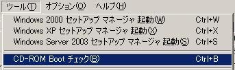 ツール → CD-ROM Bootチェック
