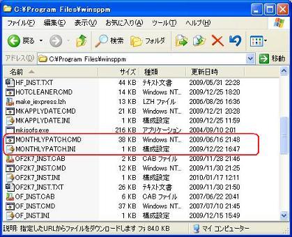 ファイルのセットアップ