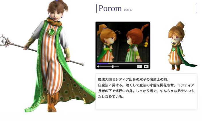 Porom DS.png