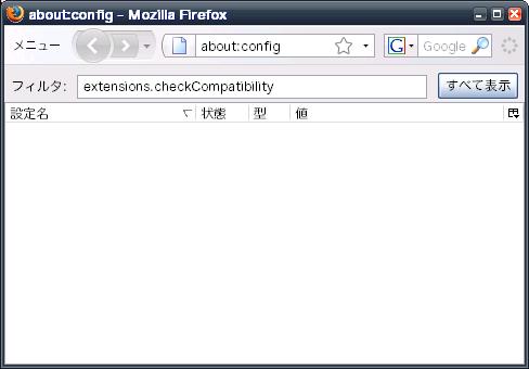 フィルタ欄に「extensions.checkCompatibility」と入力しても一覧に表示されない場合…