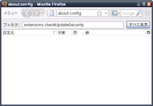 フィルタ欄に「extensions.checkUpdateSecurity」と入力しても一覧に表示されない場合…