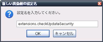 設定名は「extensions.checkUpdateSecurity」と記入して、