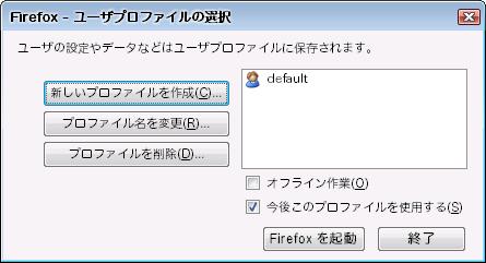 プロファイルマネージャ