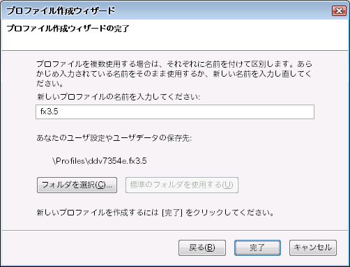 プロファイルを新規作成