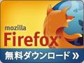 Mozilla Firefox ブラウザ無料ダウンロード